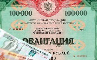 Что такое облигация — простыми словами