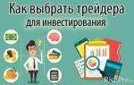 Как стать трейдером в России с нуля — пошаговое руководство