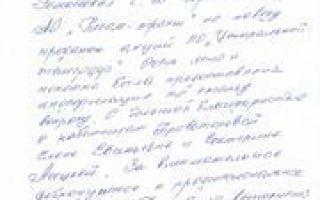 Брокер Риком-Траст — лохотрон или нет, реальные отзывы