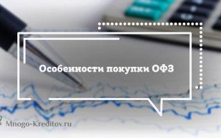 Все валютные облигации Минфина РФ для физических лиц 2020