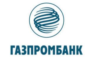 Газпромбанк: брокерское обслуживание — лохотрон или нет?