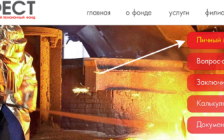 НПФ Гефест — официальный сайт, плюсы и минусы, отзывы