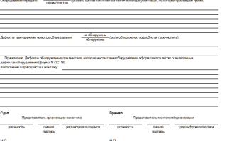 Акт приема-передачи векселя: образец 2020