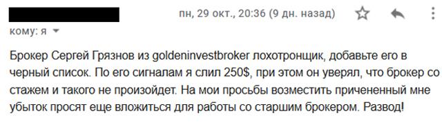 Брокер Голден Инвест - лохотрон или нет?