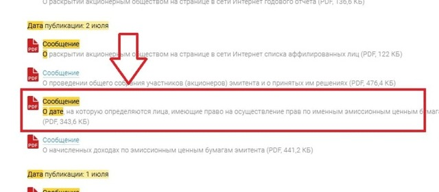 Дивиденды ПАО Газпром 2020: сроки выплаты и размер
