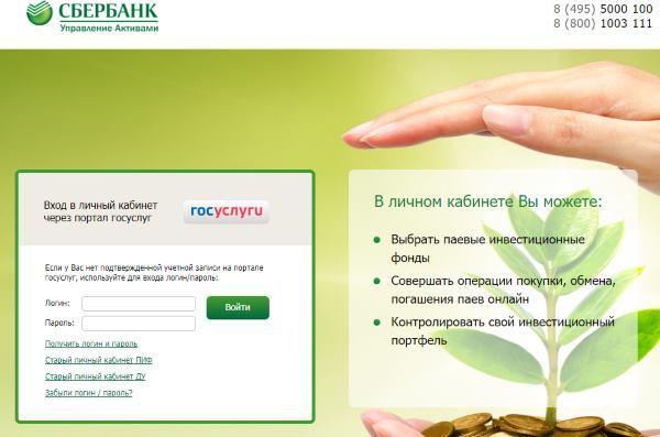 Паевой инвестиционный фонд Сбалансированный - доходность, отзывы