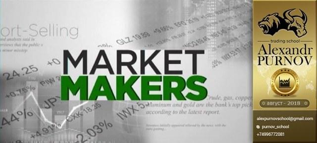 Маркет мейкер - кто это, чем занимается, роль и функции
