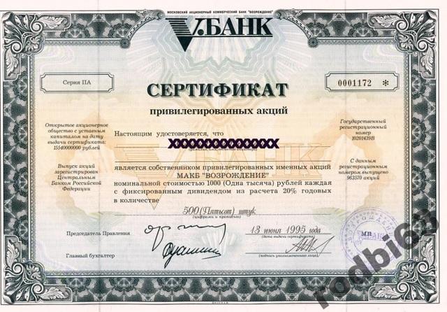 Цена акций банка Возрождение (vzrz) | Онлайн график и аналитика