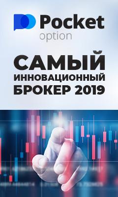 Лучшие стратегии для бинарных опционов 2020