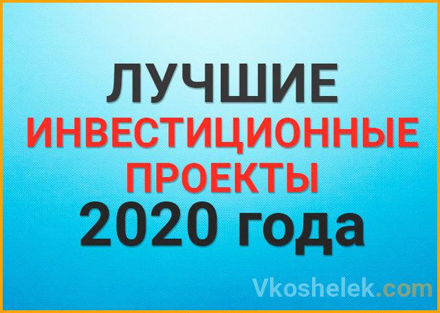 Список лучших инвестиционных платформ 2020