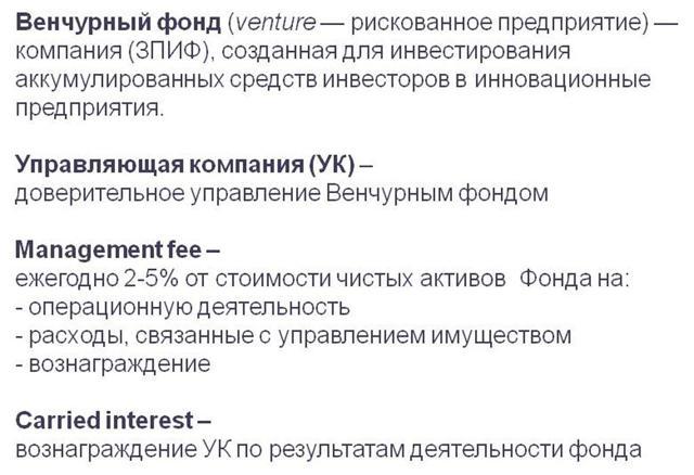 Венчурный фонд - что это, виды, топ 20 лучших фондов России