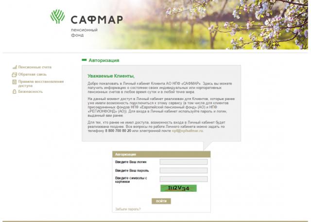 АО НПФ Доверие - официальный сайт, плюсы и минусы, отзывы