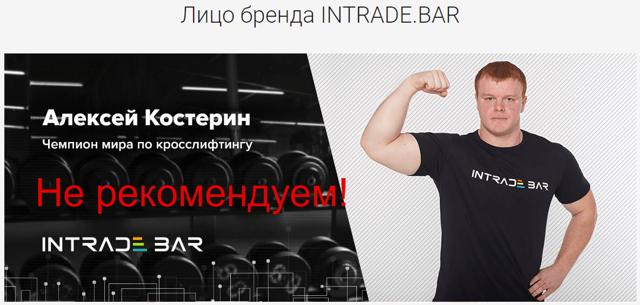 intrade.bar - лохотрон или нет? Реальные отзывы о бинарном брокере