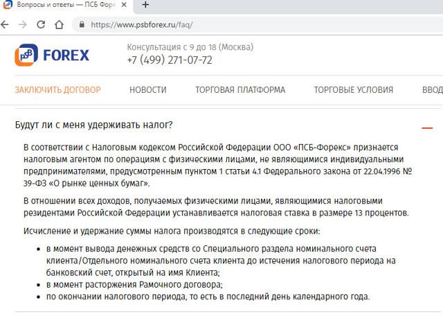 Все брокеры с лицензией ЦБ РФ | Актуальный список 2020