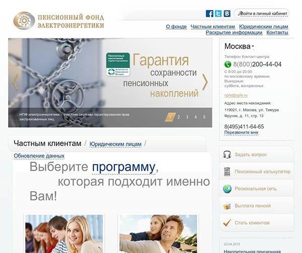 НПФ Электроэнергетики - официальный сайт, плюсы и минусы, отзывы