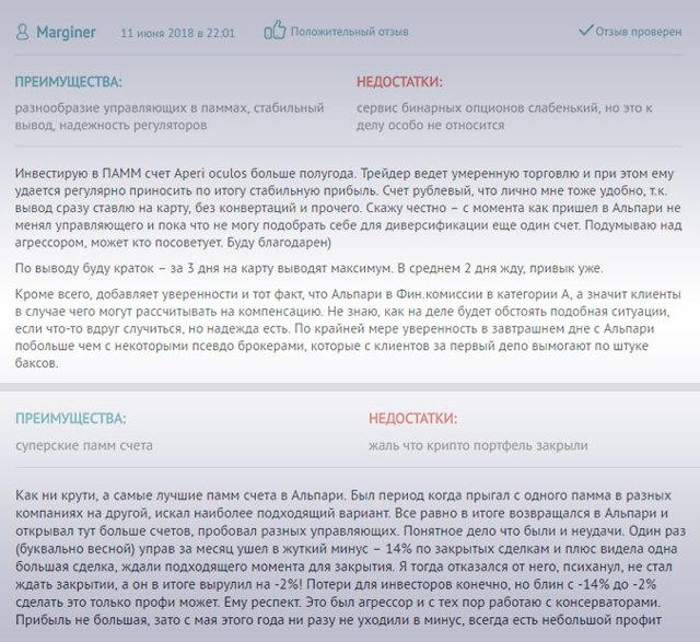 ПАММ счета Альпари - лохотрон или нет, отзывы вложивших