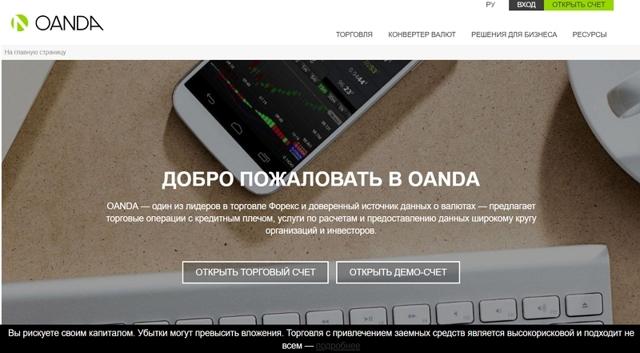 Брокер oanda - официальный сайт, лохотрон или нет? Отзывы