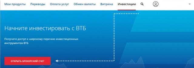 ВТБ 24 Инвестиции - лохотрон или нет? Реальные отзывы