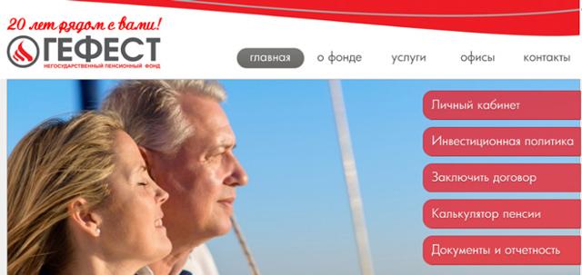 НПФ Гефест - официальный сайт, плюсы и минусы, отзывы