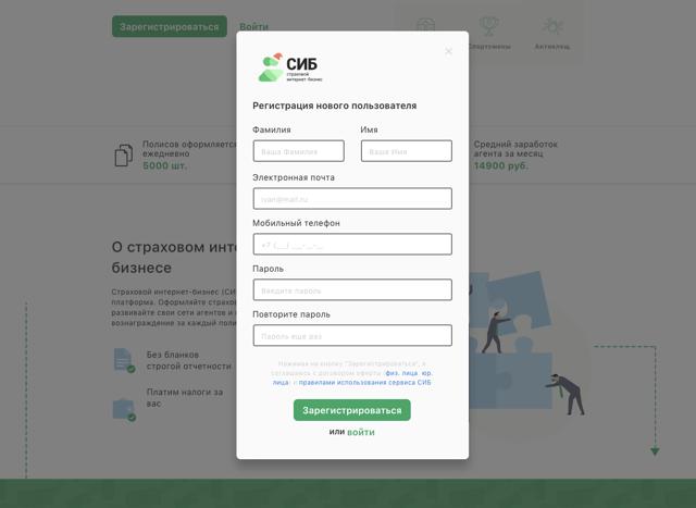 СИБ - Страховой интернет брокер | Вход в Личный кабинет
