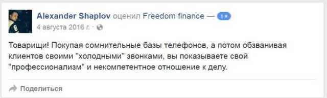 Фридом Финанс - лохотрон или нет? Реальные отзывы о брокере