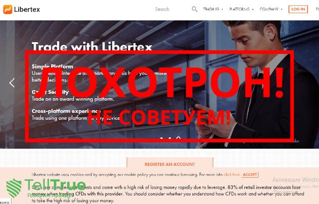 libertex forex club - лохотрон или нет? Реальные отзывы о брокере