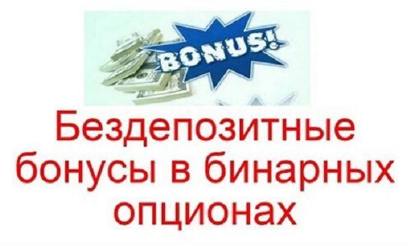Бездипозитный бонус в бинарных опционах (лохотрон)