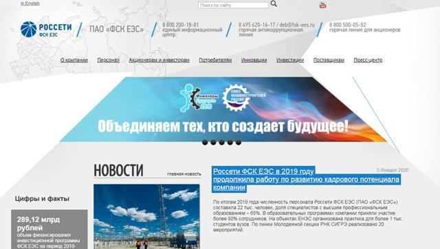 Стоимость акций энергетических компаний России - каталог и цены
