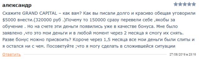 Брокер Уралсиб Кэпитал - лохотрон или нет? Реальные отзывы