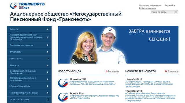 НПФ Транснефть - официальный сайт, плюсы и минусы, отзывы