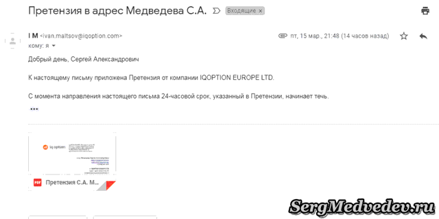 iq option - брокер бинарных опционов или лохотрон?