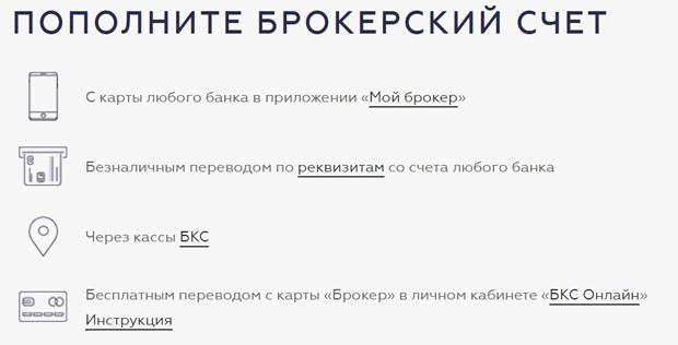 БКС Брокер - лохотрон или нет? Реальные отзывы