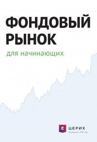 Рынок ценных бумаг - что это? Объясняю на простом примере