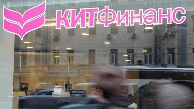 Пенсионный фонд Китфинансбанк - официальный сайт, отзывы