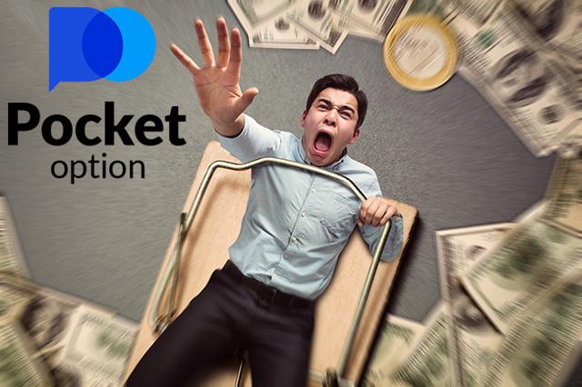 pocket option - лохотрон или нет? Реальные отзывы о брокере