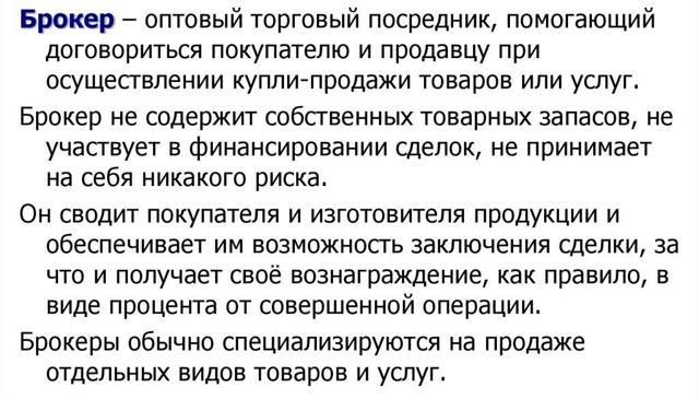 Как стать брокером в России с нуля - пошаговое руководство