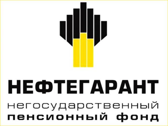 НПФ Нефтегарант - официальный сайт, плюсы и минусы, отзывы
