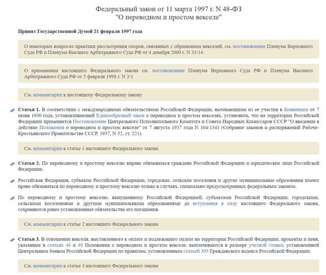 48-ФЗ О векселе - актуальная редакция на 2020 год