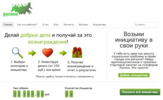 Краудфандинг в России - плюсы и минусы, список топовых площадок