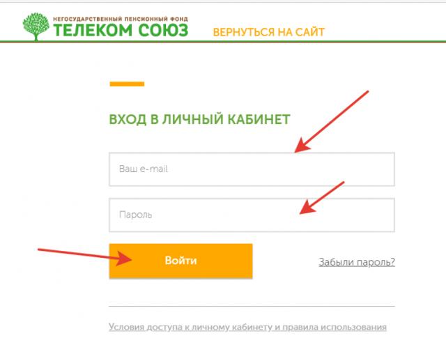 НПФ Телеком-Союз - официальный сайт, плюсы и минусы, отзывы