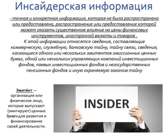Инсайдер - кто это, чем занимается, чем опасен