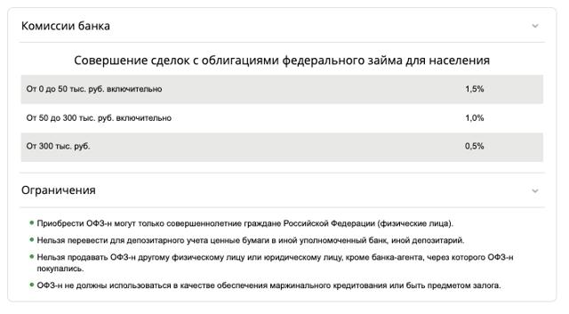 Покупка облигаций Минфина РБ для физических лиц в2020 году