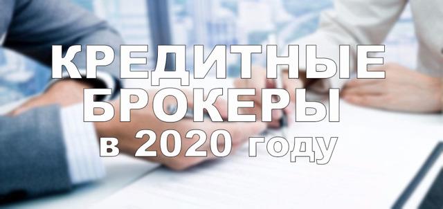 Топ 10 Кредитных брокеров 2020