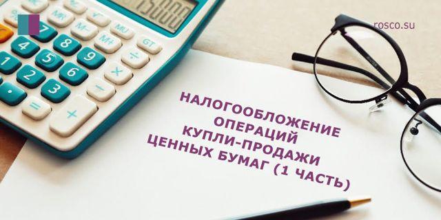 Налоговый вычет при продаже акций физическим лицом 2020