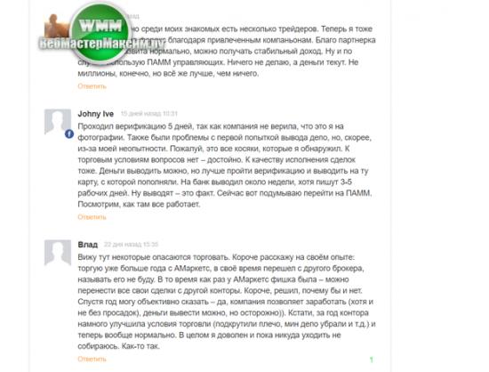 Форекс брокер АМаркетс - лохотрон или нет? | Реальные отзывы