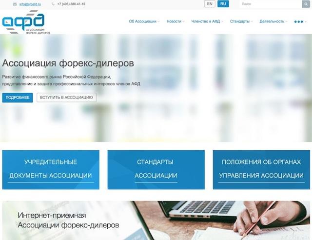 Актуальный список брокеров Форекс с лицензией ЦБ РФ 2020