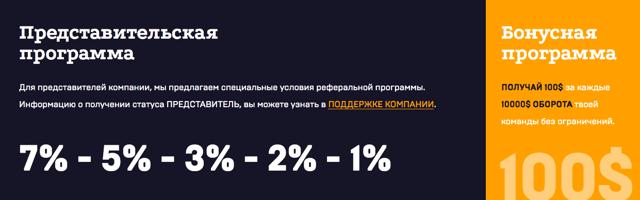 Официальный сайт Неттрейдер - лохотрон или нет?