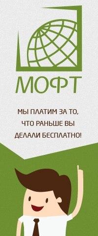 Международное объединение форекс трейдеров МОФТ - развод или нет