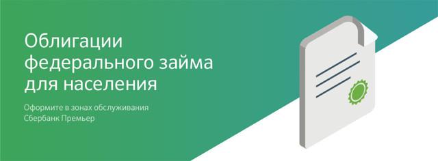 Облигации Сбербанка для физических лиц в 2020 году - официальный сайт