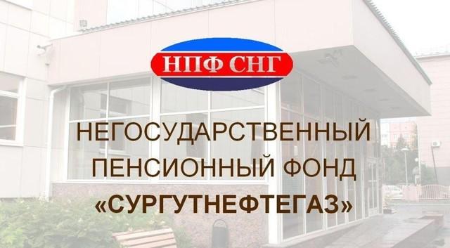 НПФ Сургутнефтегаз - официальный сайт, условия, реальные отзывы